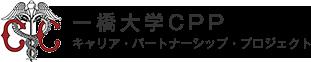 一橋大学キャリア・パートナーシップ・プロジェクト(CPP)